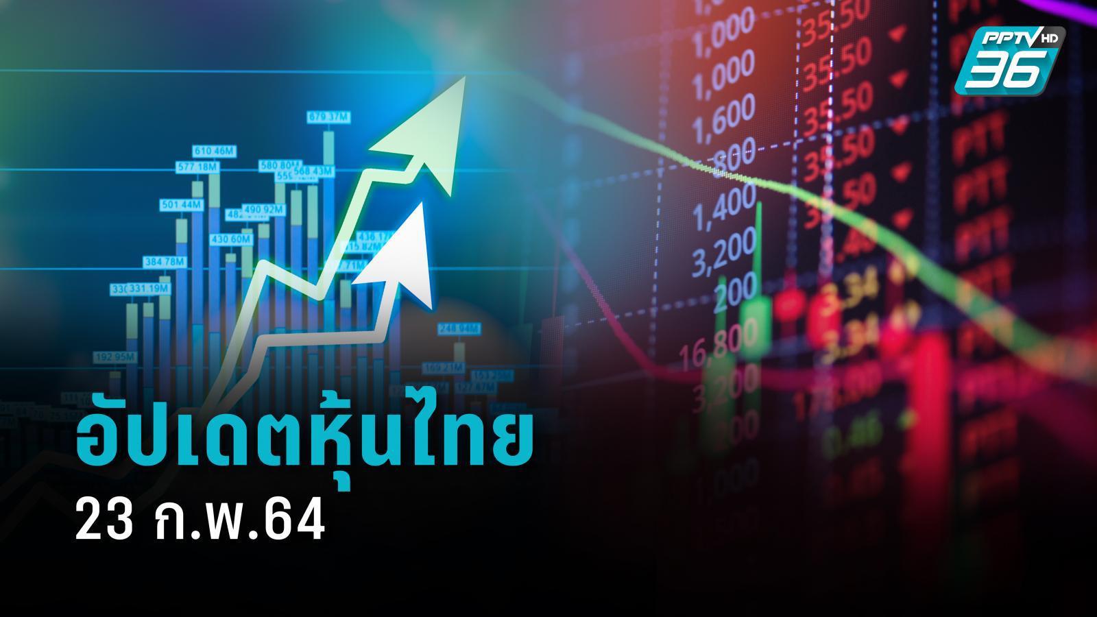 แนวโน้มหุ้นไทย (23 ก.พ.64) ปิดการซื้อขาย ที่ระดับ 1,500.61 จุด เพิ่มขึ้น 22.47 จุด