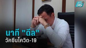 """""""อนุทิน"""" เผยภาพ นาทีเจรจา หาวัคซีนให้คนไทย เกือบ 4 แสนโดส """"ซิโนแวค - แอสตราเซเนกา"""" ถึงไทย 24ก.พ."""