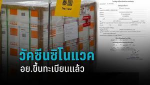 อย.ขึ้นทะเบียน วัคซีนซิโนแวคแล้ว ล็อตแรกถึงไทยพรุ่งนี้