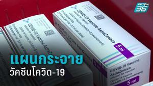 เปิดแผนกระจายวัคซีนโควิด-19  ก่อนซิโนแวค-แอสตราเซเนกา ถึงไทย 24 ก.พ.