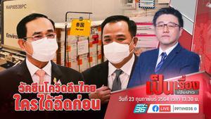 เป็นเรื่องเป็นข่าว | วัคซีนโควิดถึงไทย ใครได้ฉีดก่อน | 23 ก.พ. 64