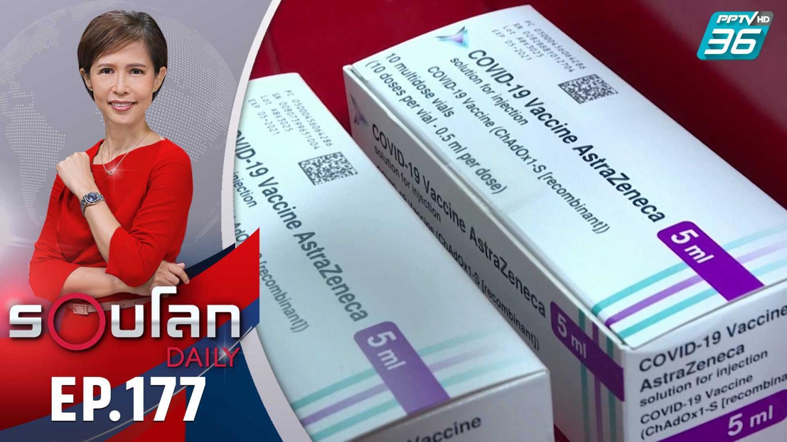 วัคซีนแอสตราเซเนกา ถึงไทยพร้อมวัคซีนซิโนแวค