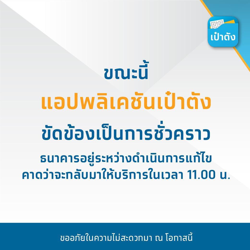 """เป๋าตัง ล่ม! กรุงไทยแจ้งแอปพลิเคชัน ขัดข้องชั่วคราว เงิน """"เราชนะ - คนละครึ่ง"""" ใช้ไม่ได้"""