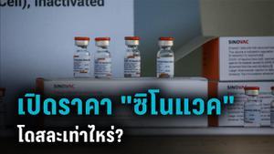 """เปิดราคาวัคซีนโควิด-19 """"ซิโนแวค"""" ไทยซื้อจากจีน โดสละเท่าไหร่  - นายกฯไฟเขียวเอกชนนำเข้า"""