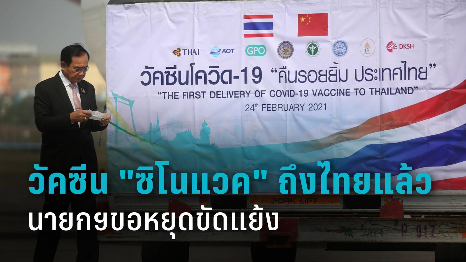 """วัคซีนโควิด-19 ถึงไทย """"ซิโนแวค"""" 2 แสน โดส """"บิ๊กตู่"""" นำทีมรับ ขอหยุดขัดแย้ง เผยอีก 3 ยี่ห้อเปิดดีลนำเข้า"""