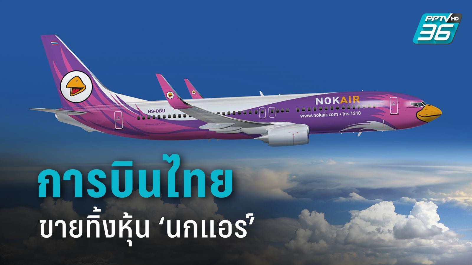 การบินไทย ขายหุ้นนกแอร์-ศูนย์ฝึกอบรมหลักสี่ นำเงินพยุงธุรกิจ
