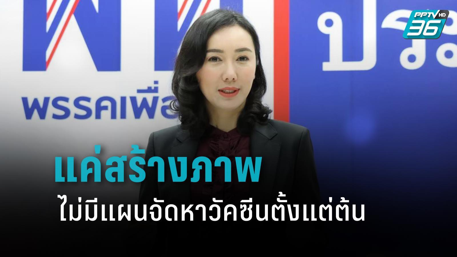 """""""เพื่อไทย"""" ซัด รัฐบาล แค่สร้างภาพ จัดอีเว้นท์แห่รับวัคซีนล็อตแรก"""