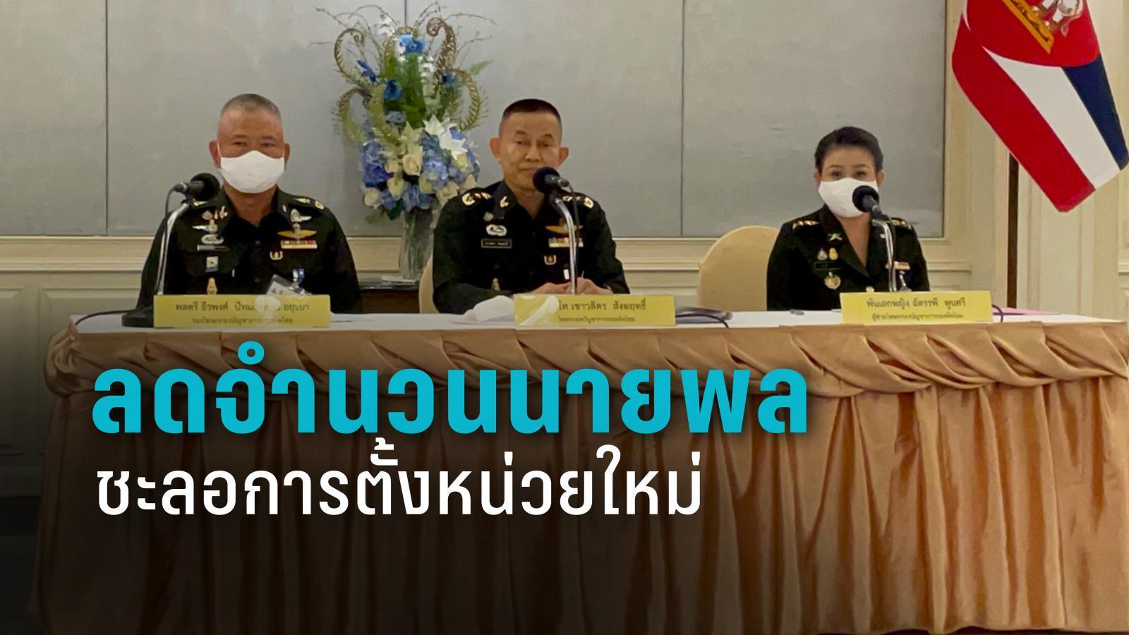 มติผบ.เหล่าทัพลดจำนวนนายพล ปิดอัตราผู้ชำนาญการ-นปก.-ผู้ทรงคุณวุฒิฯ