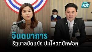 """""""ทิพานัน"""" สวน """"เพื่อไทย"""" จินตนาการ รัฐบาลขัดแย้ง โหวตซักฟอก"""
