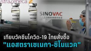 """เทียบวัคซีนโควิด-19 สองชนิดเข้าไทย """"แอสตราเซเนกา-ซิโนแวค"""""""