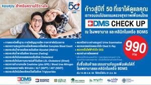 ก้าวสู่ปีที่ 50 ที่เราได้ดูแลคุณ  เราขอมอบโปรแกรมตรวจสุขภาพเพื่อคนไทย  BDMS CHECK UP  ณ โรงพยาบาลและคลินิกในเครือ BDMS