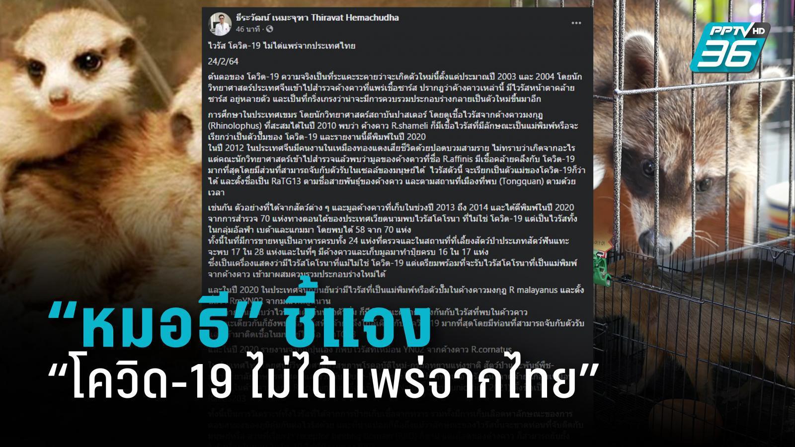 """ข้อมูลจาก """"หมอธี"""" ต้นตอโควิด-19 ไม่ได้แพร่จากไทย"""