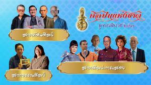 ก.วัฒนธรรม ประกาศ 12 ศิลปินแห่งชาติ 2563