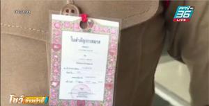 ฮือฮา ตำรวจหนุ่ม ติดบัตรทะเบียนสมรสที่อก เหตุภรรยาหวง
