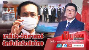 เป็นเรื่องเป็นข่าว | นาทีประวัติศาสตร์ วัคซีนโควิดถึงไทย | 24 ก.พ. 64