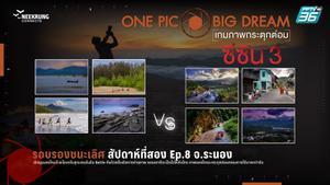 ภาพอันซีน จ.ระนอง ที่ชนะใจกรรมการ | ONE PIC BIG DREAM เกมภาพกระตุกต่อม ซีซัน 3 EP.8