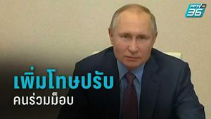 รัสเซีย เพิ่มโทษปรับ คนร่วมม็อบ หลัง ตร.จับปชช.ร่วมม็อบแล้ว กว่าหมื่นคน
