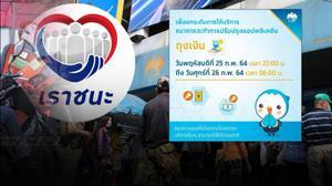 """กรุงไทย แจ้งปรับปรุงอีกแล้ว แอปฯถุงเงิน ใช้ไม่ได้ กระทบ """"เราชนะ"""""""