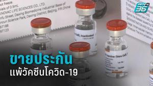 คปภ.อนุมัติ 6 บริษัทประกัน ขายประกันแพ้วัคซีนโควิด-19