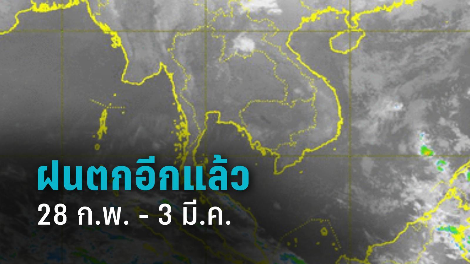 กรมอุตุฯ เตือน  28 ก.พ. - 3 มี.ค. ระวังฝนตก