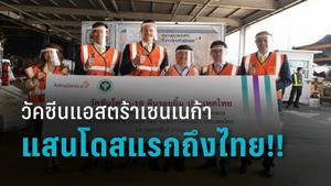 วัคซีนโควิด 19 แอสตร้าเซนเนก้าล็อตแรกมาถึงไทยแล้ว