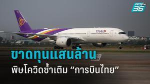"""""""การบินไทย"""" ปี 63 ขาดทุนหนัก 1.4 แสนล้าน ตลท.จ่อเพิกถอนหุ้นออกจากหลักทรัพย์"""