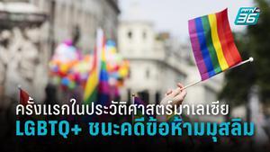 ครั้งแรกในประวัติศาสตร์มาเลเซีย LGBTQ+ ชนะคดีข้อห้ามทางเพศของอิสลาม