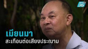 """""""กษิต"""" มอง เมียนมาคุยไทย-อินโดฯ หาตัวช่วย"""