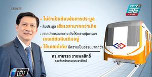 """""""สามารถ"""" หนุน BTSC ฟ้องล้มประมูลรถไฟฟ้าสายสีส้ม"""