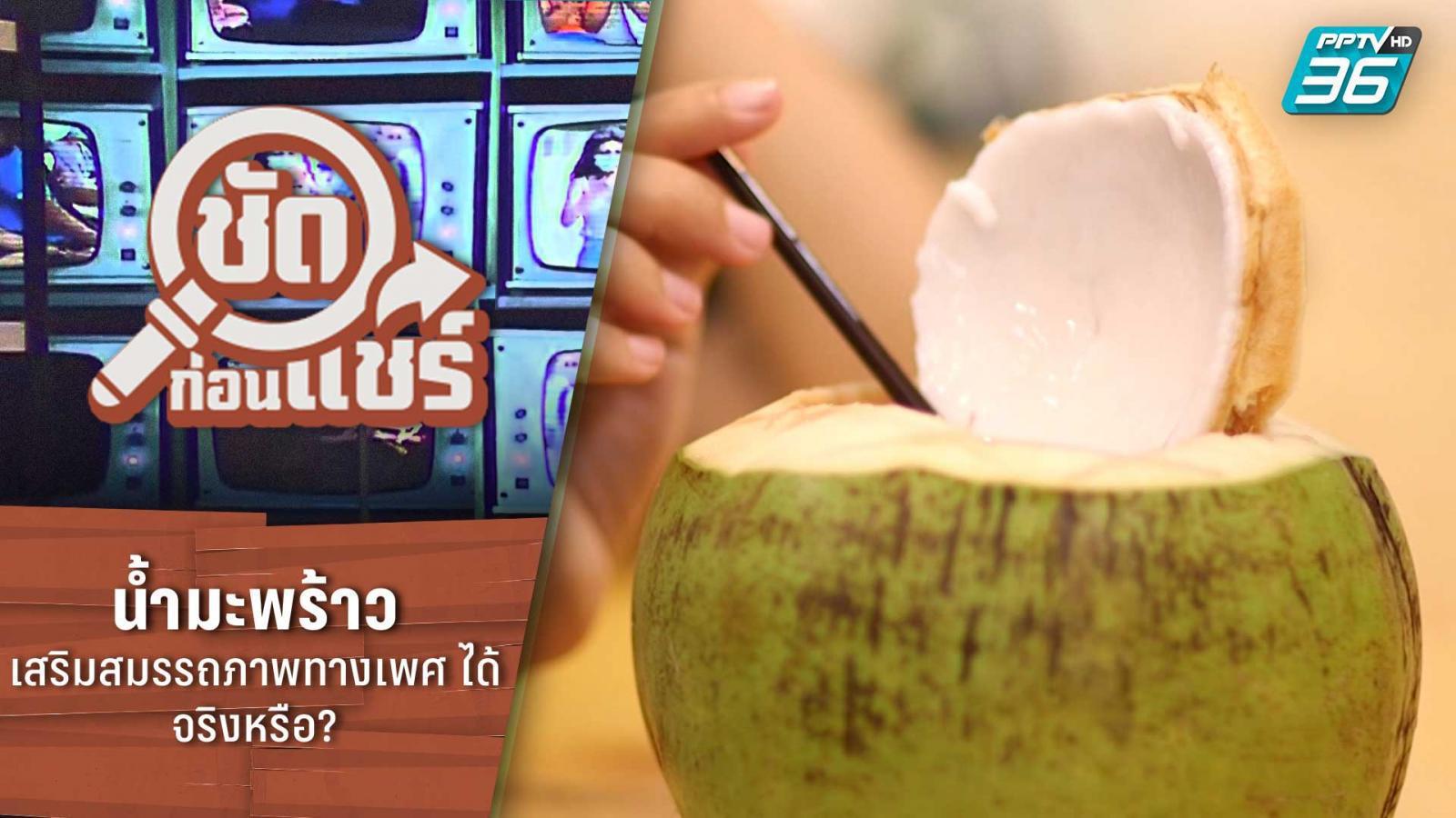 ชัดก่อนแชร์ | น้ำมะพร้าวเสริมสมรรถภาพทางเพศได้ จริงหรือ? | PPTV HD 36