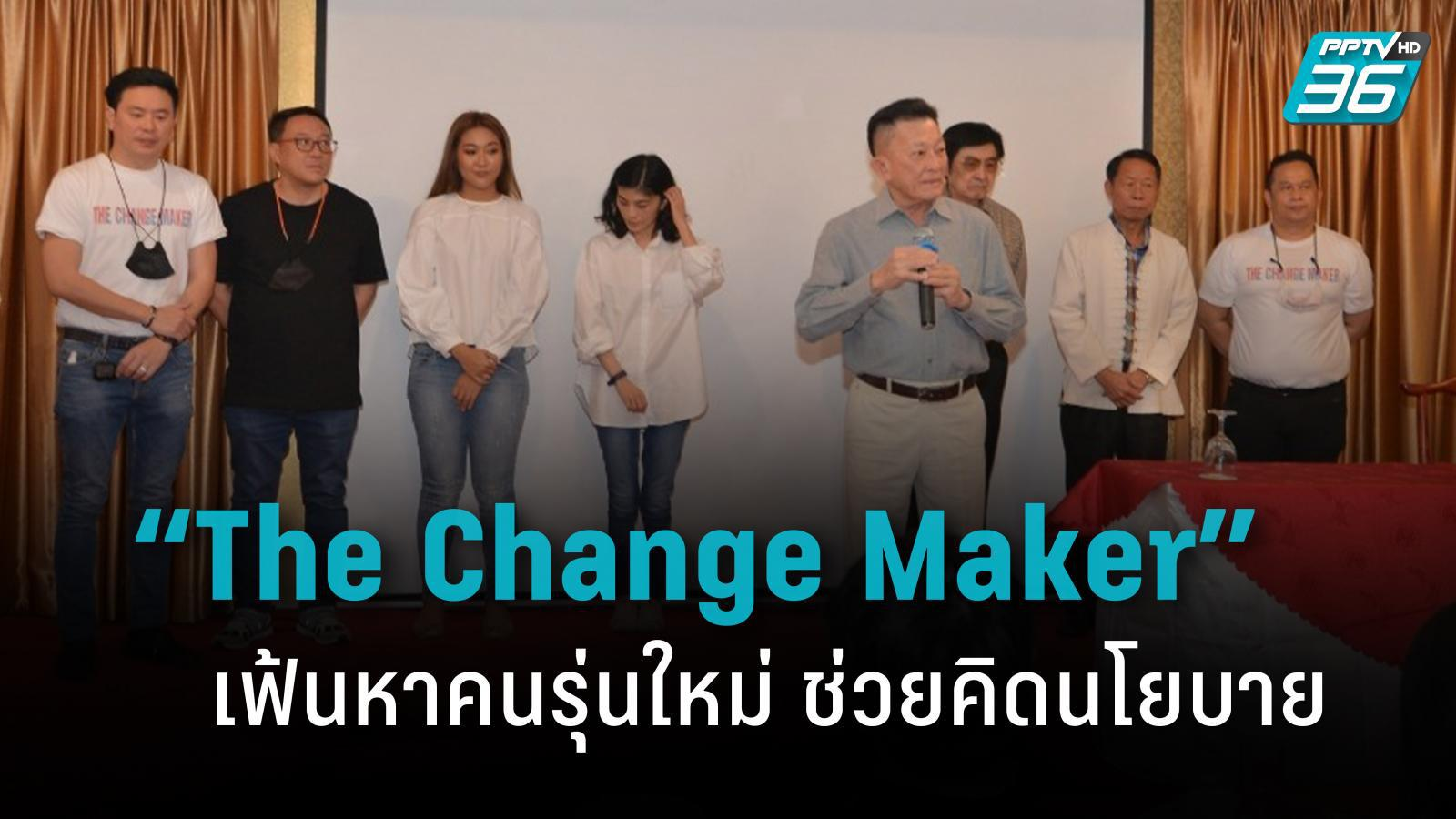 """คาราวาน """"The Change Maker"""" ลุยเชียงใหม่ เฟ้นหาคนรุ่นใหม่ ช่วยคิดนโยบาย"""