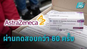 แอสตราเซเนกา แจง เหตุวัคซีนโควิด-19 ล็อตเข้าไทย ยังฉีดไม่ได้