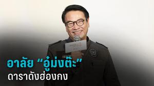 """มะเร็งคร่า """"อู๋ม่งต๊ะ"""" นักแสดงฮ่องกงชื่อดัง จากไปในวัย 70 ปี"""