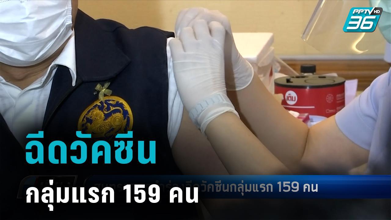 สมุทรสาคร นำร่องฉีดวัคซีนกลุ่มแรก 159 คน