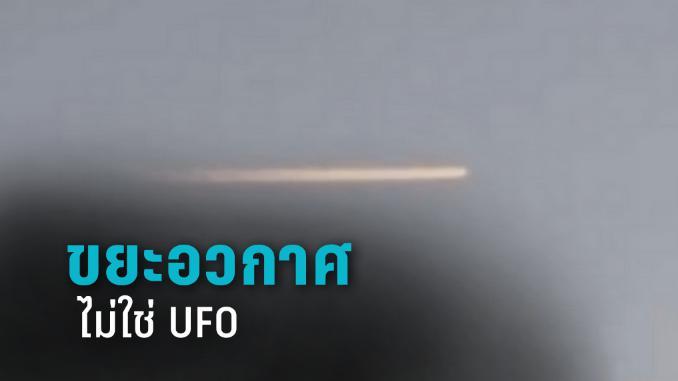 นักดาราศาสตร์ ชี้ วัตถุประหลาดลอยบนฟ้าเป็นขยะอวกาศ ไม่ใช่ UFO