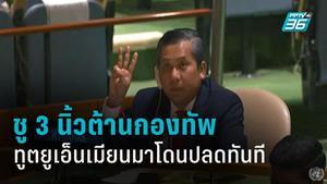 ทูตเมียนมาโดนกองทัพปลดจาก UN หลังชู 3 นิ้ว กลางที่ประชุมสมัชชาใหญ่องค์การสหประชาชาติ