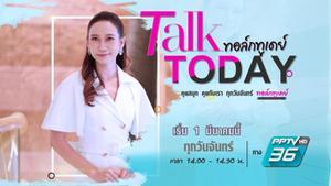 Talk Today ทอล์กทูเดย์