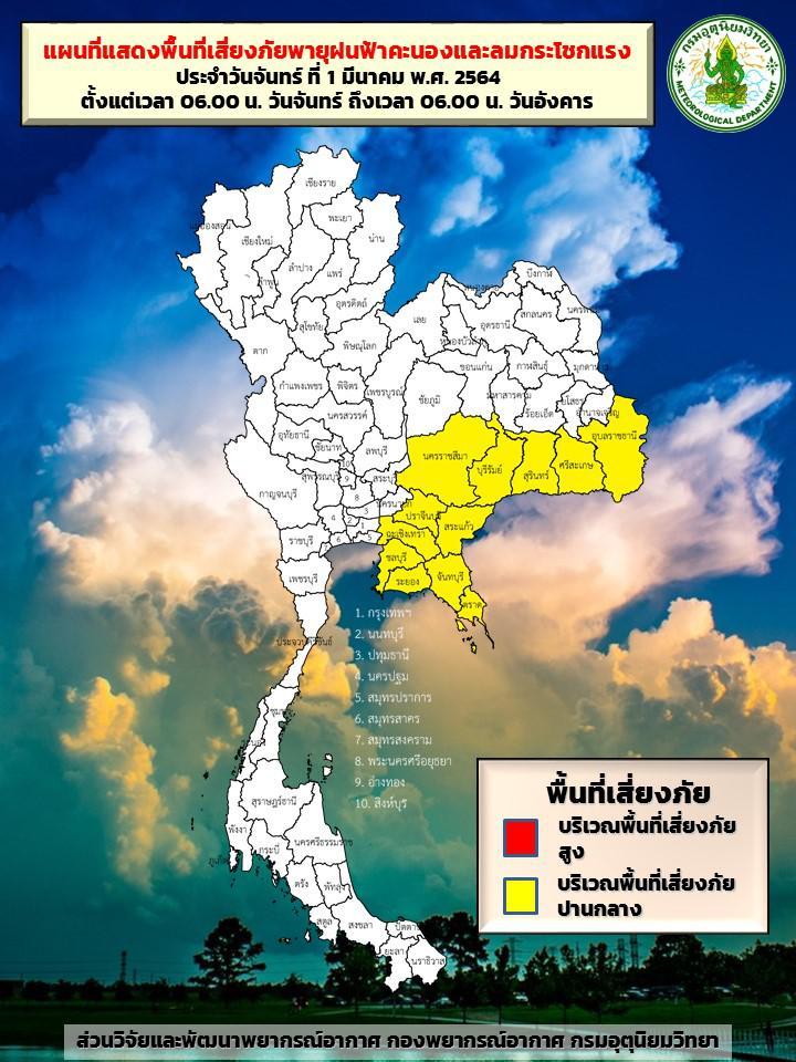 กรมอุตุฯ เตือน พายุฤดูร้อน ถล่มไทย 1 - 4 มี.ค. ระวังฝนตก ลม ลูกเห็บ ฟ้าผ่า