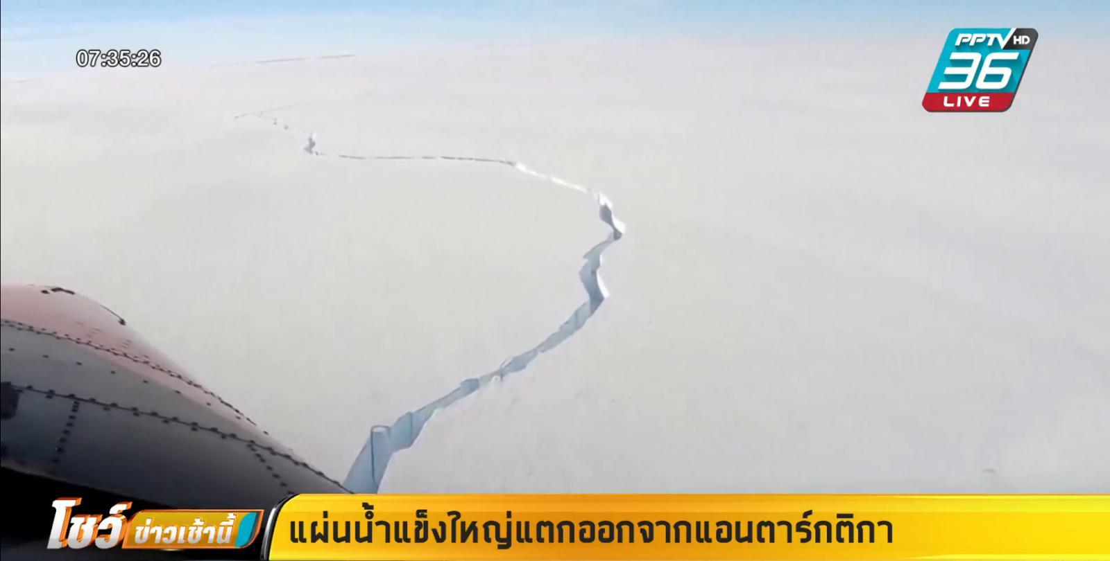 แผ่นน้ำแข็งยักษ์ แตกออกจากแอนตาร์กติกา หลังนักวิทย์พบรอยร้าว 10 ปีก่อน