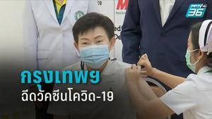 เริ่มแล้ว! กทม.ฉีดวัคซีนโควิด-19 วันแรก 3 รพ.