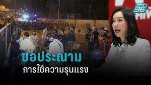 """""""เพื่อไทย"""" ประณาม การใช้ความรุนแรง ม็อบ 28 กุมภา"""