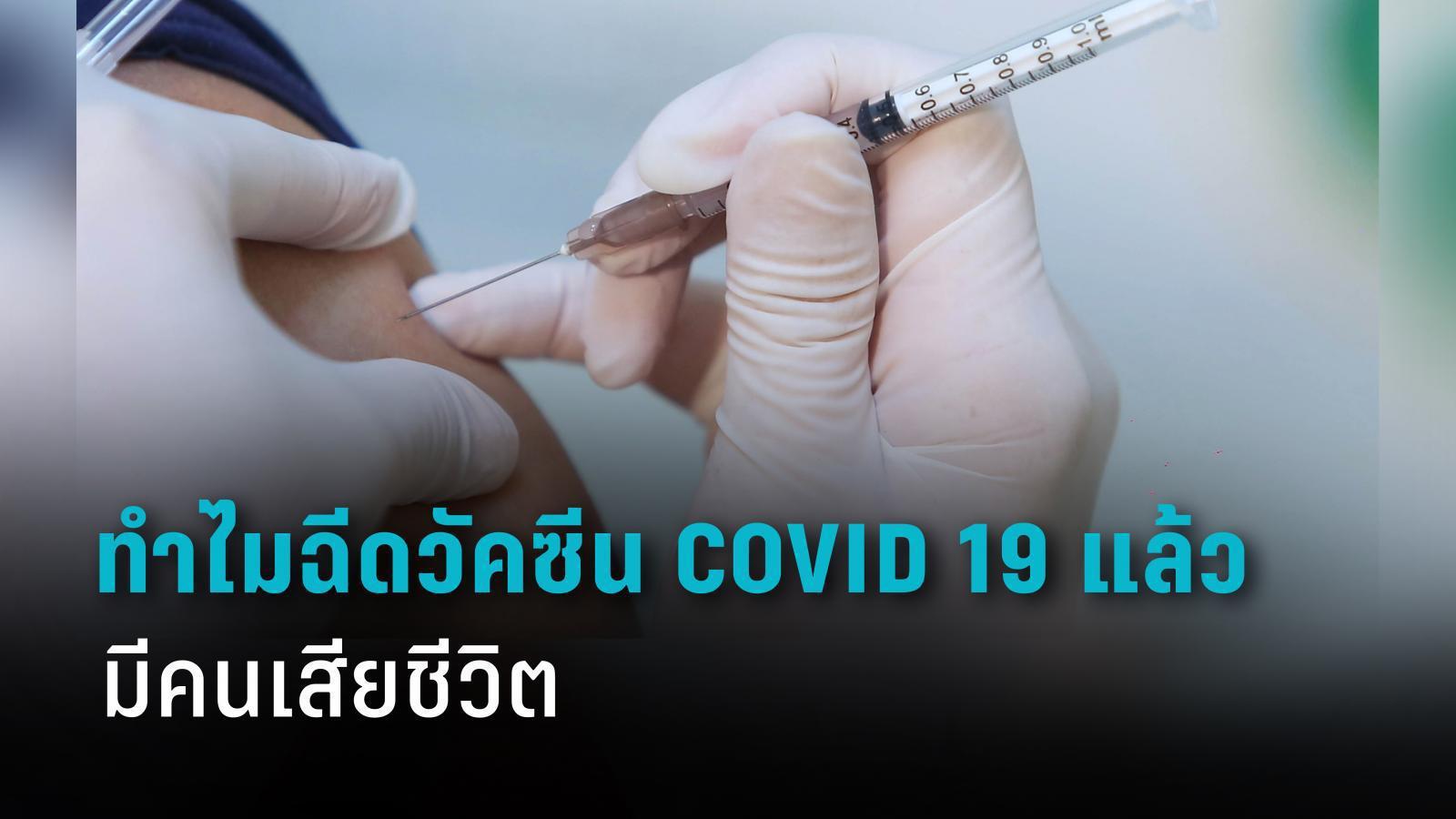 ทำไมฉีดวัคซีน COVID-19 ถึงมีคนเสียชีวิต