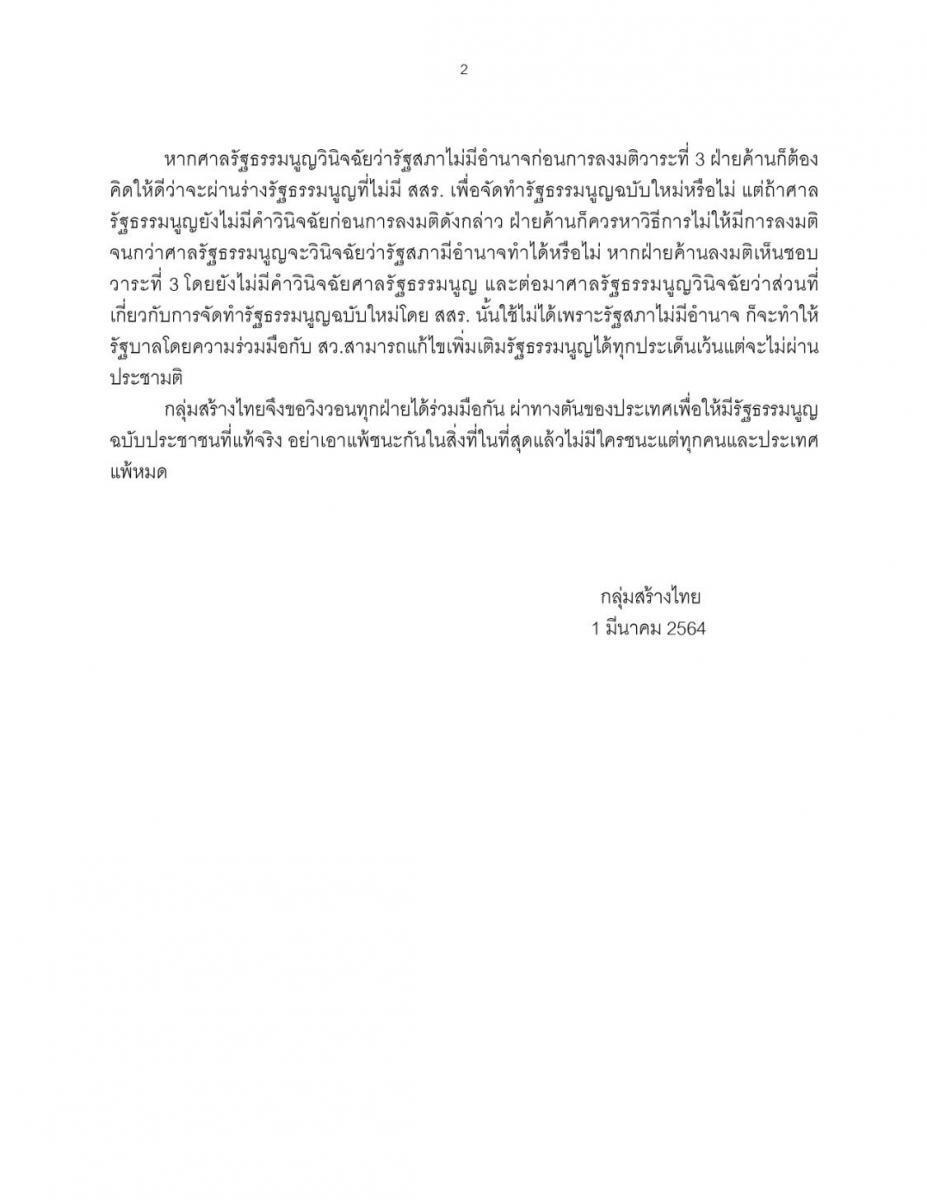กลุ่มสร้างไทย แนะ จับตาแก้รัฐธรรมนูญ ล้มให้มีส.ส.ร. แก้รายมาตราแทน