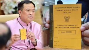 """""""อนุทิน"""" โชว์ พาสปอร์ตวัคซีนโควิด-19 คนไทยฉีดแล้วถือเป็นหลักฐาน เดินทาง ติดต่อ"""