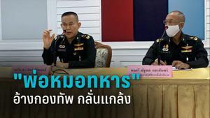 """พ่อหมอทหาร โวย """"กองทัพ"""" กลั่นแกล้ง ทัพไทยรับบกพร่อง สุดวิสัย ส่งไปซูดาน เผยหลอกฉีดวัคซีนบาดทะยัก"""
