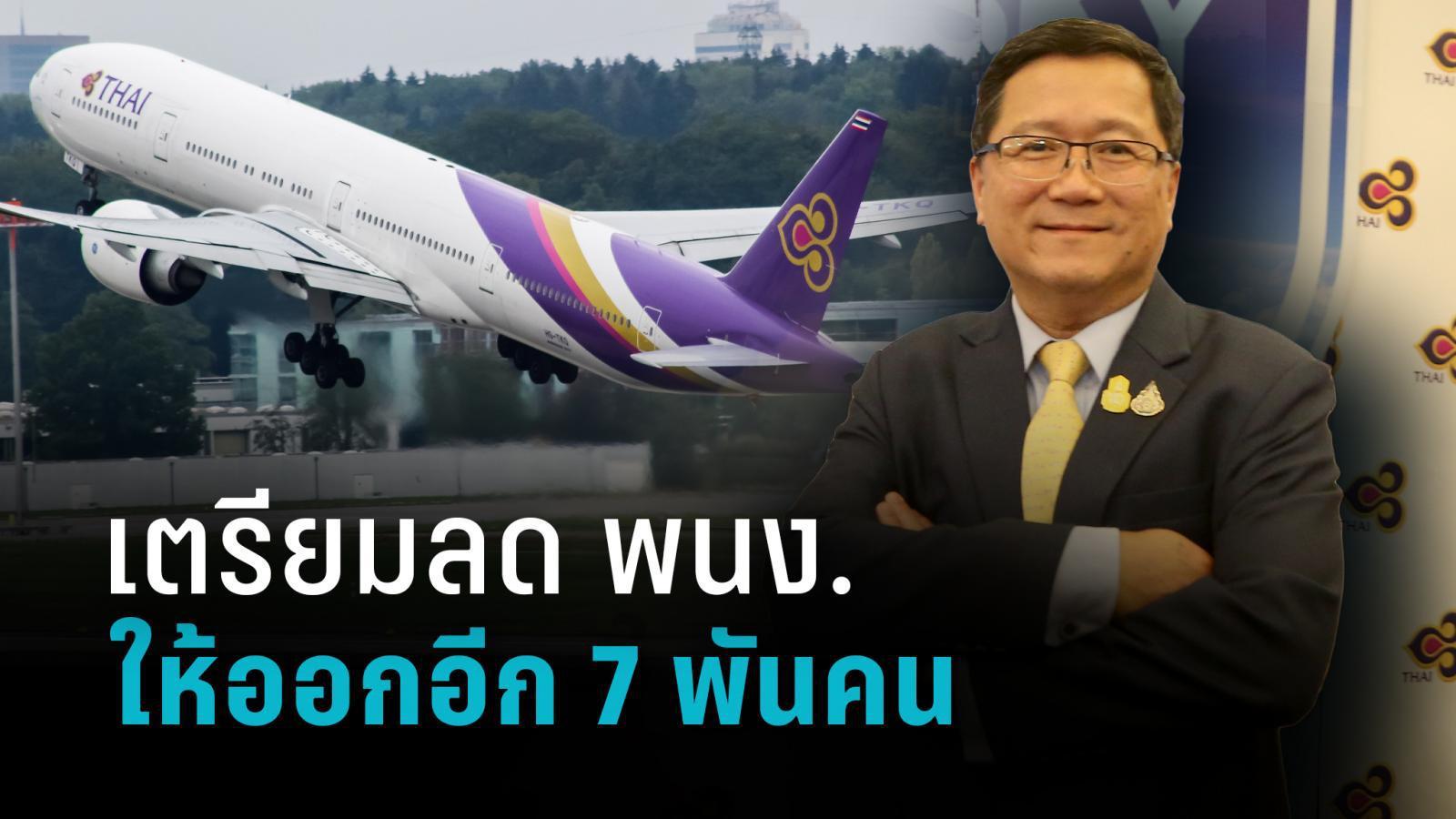 การบินไทย ตั้งเป้าลดพนักงานอีก 7,000 คน ภายในปี 64