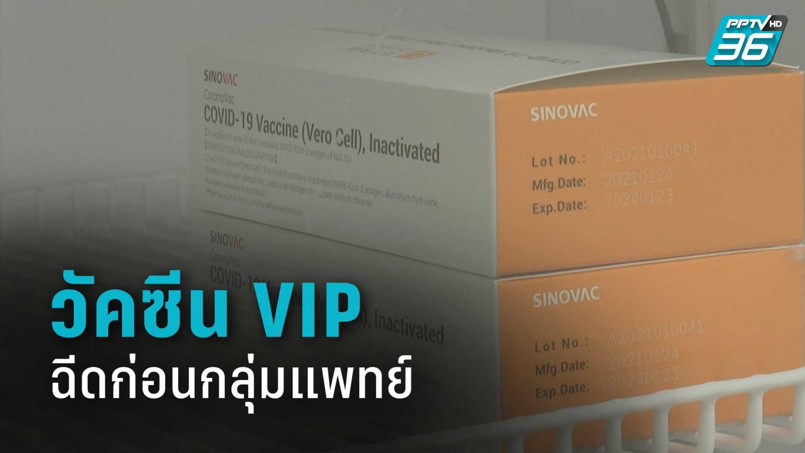 เพจดังแฉ VIP ฉีดวัคซีนโควิด ก่อนกลุ่มแพทย์