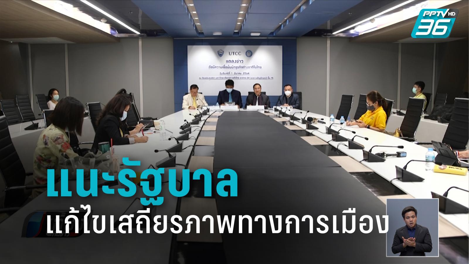 นักธุรกิจต่างชาติ มองเศรษฐกิจไทยฟื้นครึ่งปีหลัง  แนะรัฐบาลแก้ไขเสถียรภาพทางการเมือง