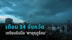 """เตือน """"พายุฤดูร้อน"""" ถล่ม 24 จังหวัด ระวังฝนตก ลมแรง ฟ้าผ่า ลูกเห็บตก"""