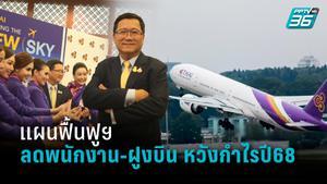 """เปิดแผนฟื้นฟู """"การบินไทย"""" ลดพนักงาน ฝูงบิน หวังทำกำไรปี 68"""